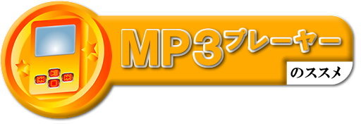 MP3プレーヤーのススメ
